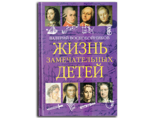 Жизнь замечательных детей: книга Валерия Воскобойникова