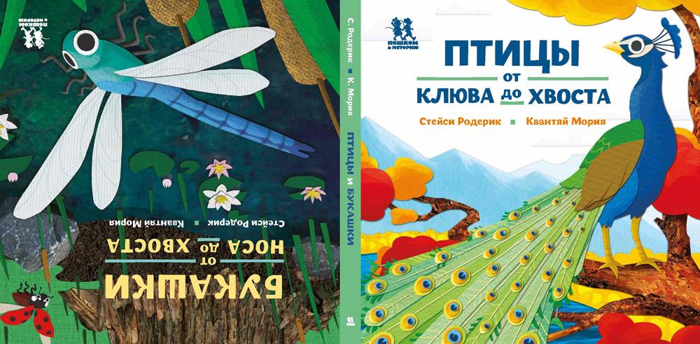 Птицы и букашки: от носа до хвоста издательства «Пешком в историю», обложка книги