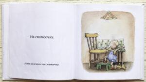 Макс и лампа. Страница книги.1