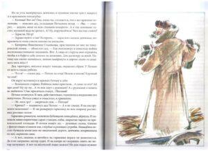 Борис Алмазов: Оглянись. Страница книги