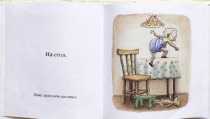 Макс и лампа. Страница книги.2