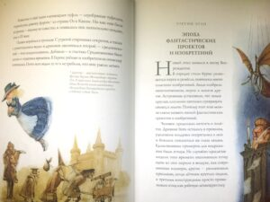 андрей усачев, страница книги