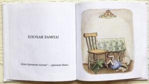 Макс и лампа. Страница книги.3