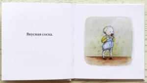 Макс и соска. Страница книги.1
