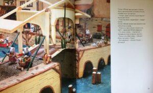Карина Схапман «Мышкин дом. Самми и Юлия в порту» страница книги