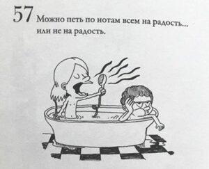 Книга с юмором