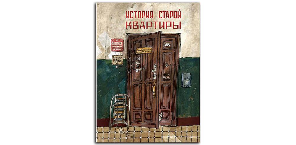 История старой квартиры. Обложка книги
