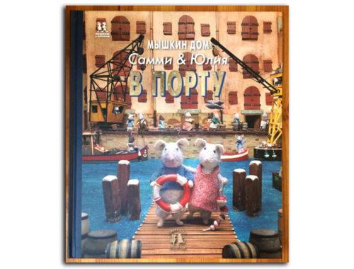 Детская книга про мышат Карины Схапман