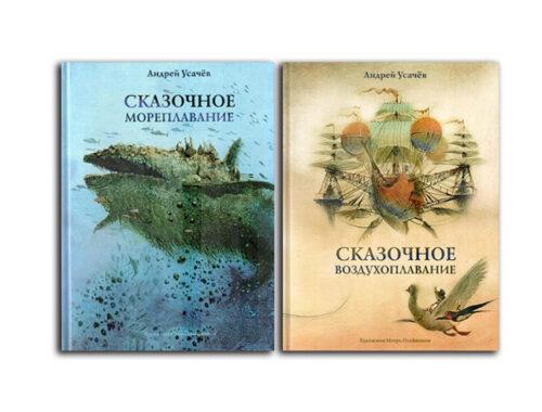 Путешествия: две гипнотизирующие энциклопедии