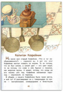 Сказка о синеглазом поросенке Потоцкой