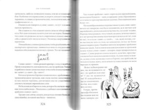 Слово о словах. Страница книги. 1