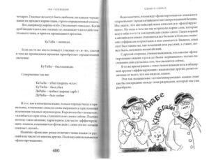 Слово о словах. Страница книги. 2