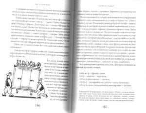 Слово о словах. Страница книги. 3