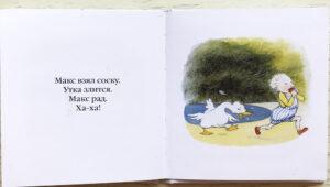 Макс и соска. Страница книги.3