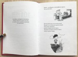 Почему читать - это весело? Иллюстрация 1