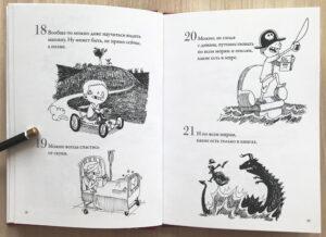 Почему читать - это весело? Иллюстрация 2
