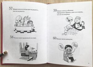 Почему читать - это весело? Иллюстрация 3