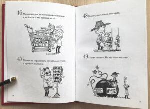Почему читать — это весело? 101 ответ