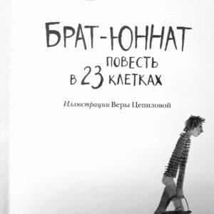 Брат-юннат-Иллюстрация-1