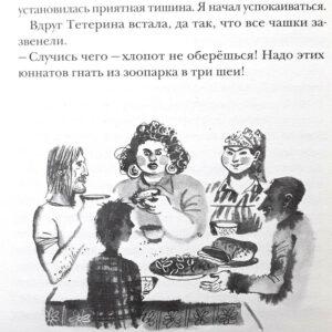Брат-юннат-Иллюстрация-6