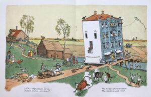 Дом-переехал-Иллюстрация-Деревня