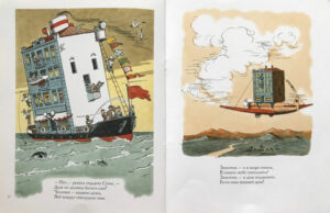 Дом-переехал-Иллюстрация-Дом-на-Корабле