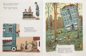 Дом-переехал-Иллюстрация-Дом-в-лесу