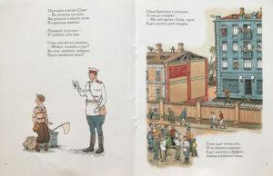 Дом-переехал-Иллюстрация-Милиционер