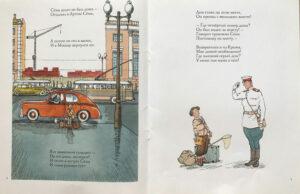 Дом-переехал-Иллюстрация-Мальчик-и-милиционер