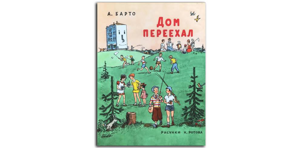 Дом-переехал-Обложка-книги