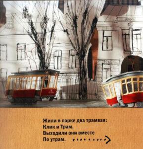 Два-трамвая-Иллюстрация