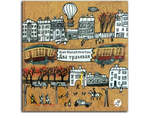 Два-трамвая-Обложка-книги