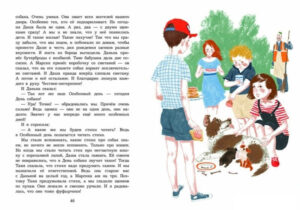 Иллюстрация-Дети-и-собака