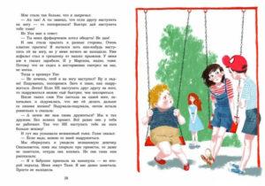 Иллюстрация-Дети-на-качелях