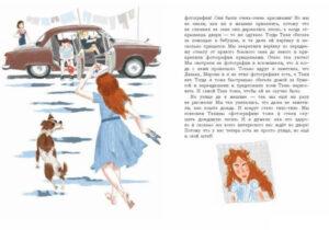 Иллюстрация-Девушка-с-собакой