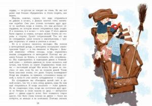 Иллюстрация-Мальчики-на-диване