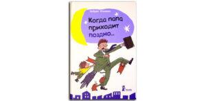Книга-когда-папа-приходит-поздно