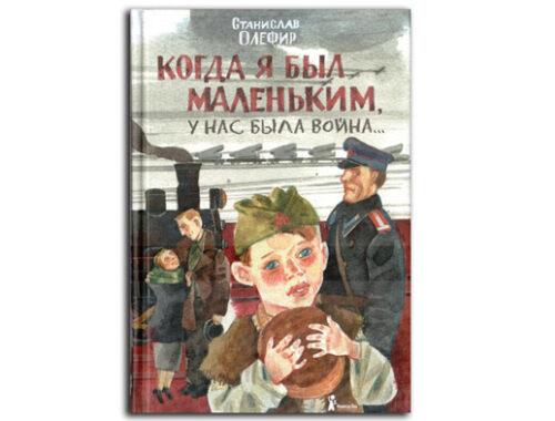 Книга_Когда-я-был-маленький-у-нас-была-война