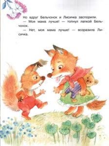 """Лисенок-с-бельчонком-Иллюстрация из книги """"Моя мама самая лучшая"""""""