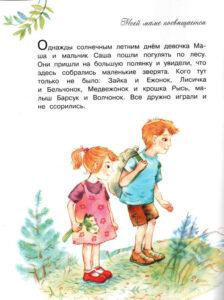 Мальчик-с-девочкой-Иллюстрация-из-книги-Зартайской
