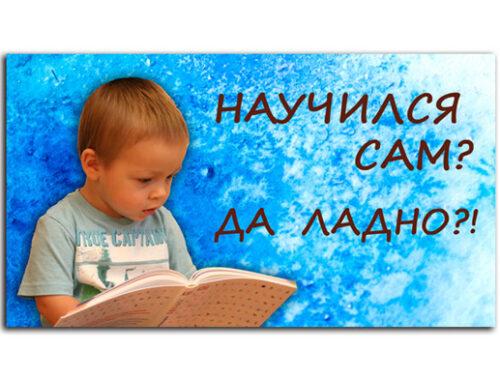 Научился читать сам