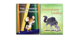 Как мышонок учился читать. Обложка книги