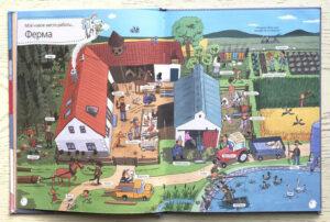 Профессии - ферма