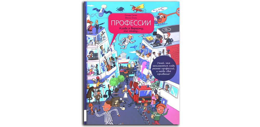 Профессии-обложка-книги