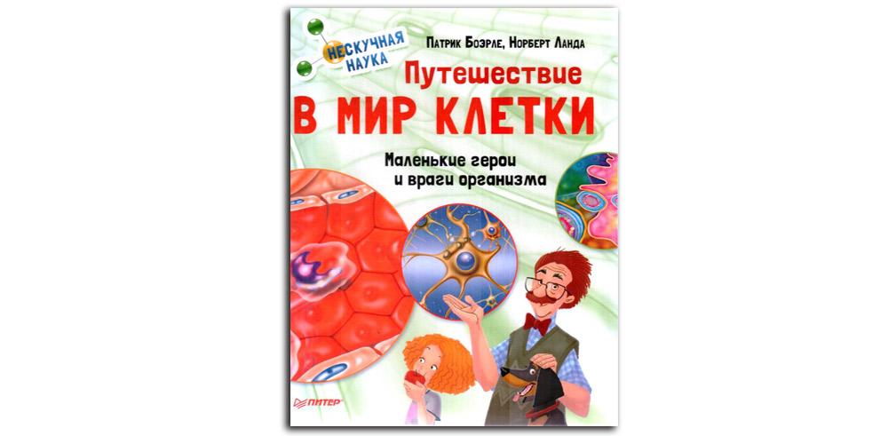 Путешествие-в-мир-клетки-обложка-книги