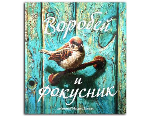 Воробей-и-фокусник-Обложка-книги