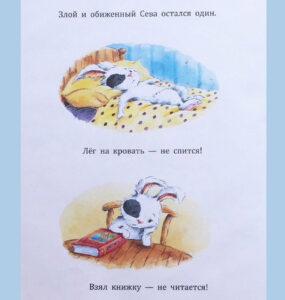 Зайчик-Сева