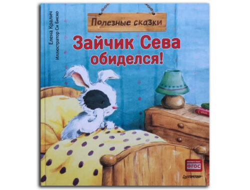 Зайчик-сева-обиделся-Обложка-книги
