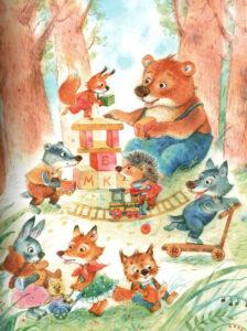 """Звери-в-лесу-Иллюстрация-из-книги """"Моя мама самая лучшая"""""""