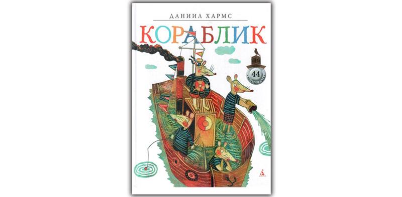 обложка-книги-Кораблик-стихи-Хармса